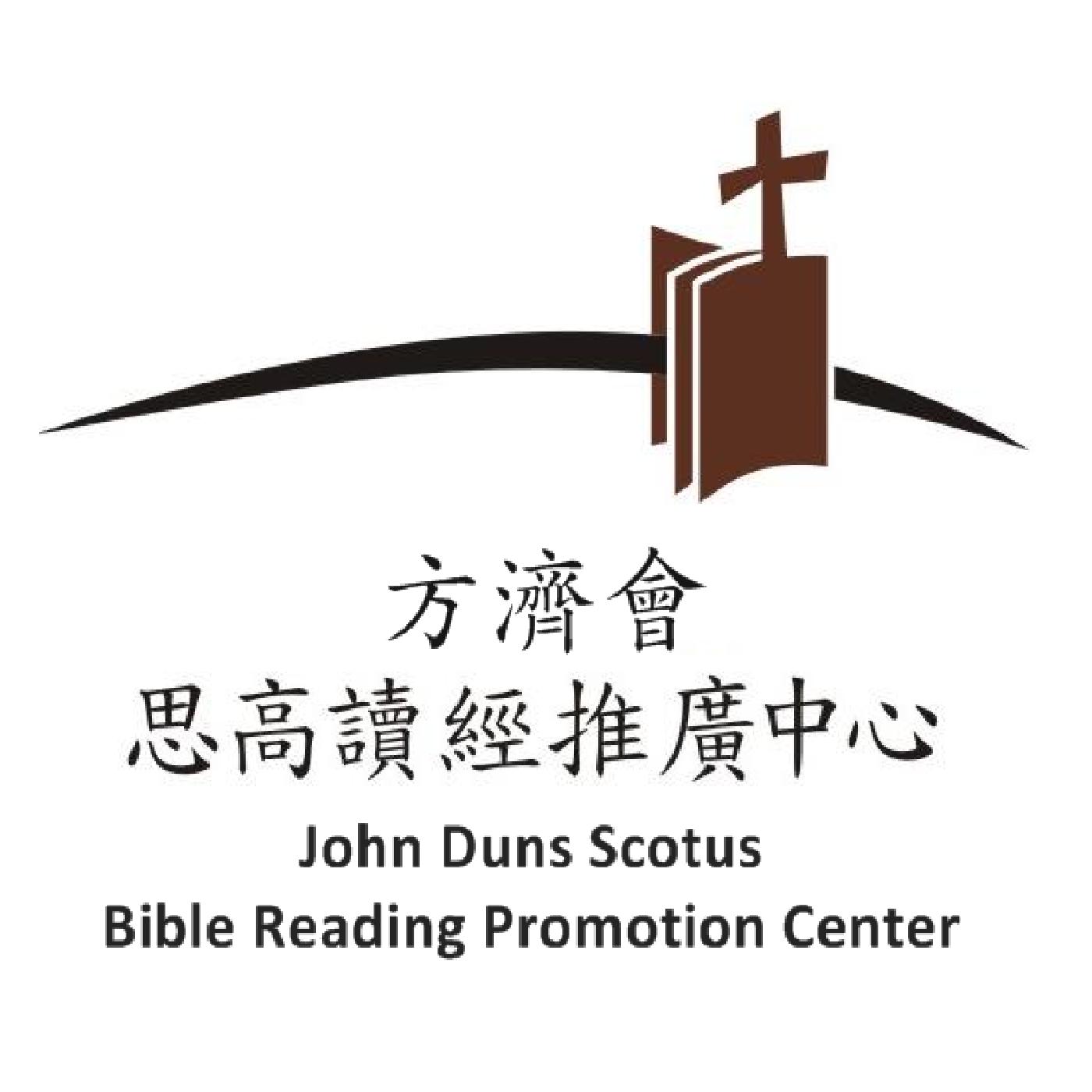 方濟會思高讀經推廣中心 彌撒講道與聖經課程